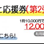 第2弾川崎じもと応援券