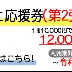 川崎じもと応援券利用期間の延長になりました。